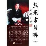 彭飞书诗联 彭飞 中南大学出版社有限责任公司