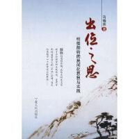 【二手旧书8成新】出位之思-明儒颜钧的民间化思想与实践 马晓英 9787227036258 宁夏人民出版社