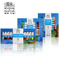温莎牛顿水彩画颜料 12色水彩颜料 12色套装12X10ML