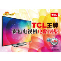 【RTZ】TCL王牌彩色电视机电路图集(第18集) 作; TCL多媒体科技控股有限公司 人民邮电出版社 97871153