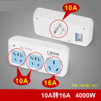 【支持礼品卡】一转三电源转换器10A转16A插头插座空调热水器大功率排插7fd