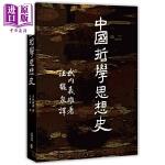 【中商原版】中国哲学思想史 港台原版 武内义雄 汪馥泉 香港中和出版