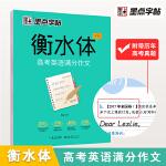 墨点字帖 衡水体高考英语练字高中生高考英语满分作文学生英文练字帖