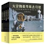 太空狗麦克斯的宇宙探索(套装共4册)(NASA官方杰出少儿太空科普项目,去火星、木星、月球、空间站)