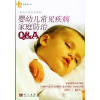 婴幼儿常见疾病家庭防治Q&A――初为父母育儿咨询