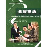 【二手书旧书9成新j.】高职高专商务英语实践系列教材:会展英语