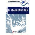 【RT7】脑、精神疾病与药物作用机制 吴文惠,包斌 科学出版社 9787030235312
