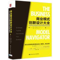 商业模式创新设计大全:90%的成功企业都在用的55种商业模式 【瑞士】奥利弗・加斯曼 【瑞士】卡洛琳・ 中国人民大学出