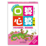 口算心算一日一练20以内的进位、退位加减法 佗晓丹 等 北京少年儿童出版社