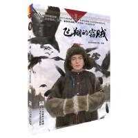 自然之子黑鹤精品书系珍藏版:飞翔的窃贼