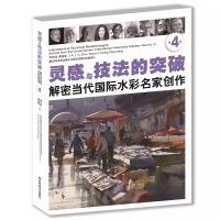 灵感与技法的突破-解密当代国际水彩名家创作(第4卷)