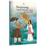 中国好故事:情比金坚Surprising Love Stories(白蛇传,梁山伯与祝英台,牛郎织女。俞敏洪推荐)