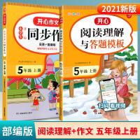 2021版 开心 小学生同步作文+阅读理解与答题模板 五年级上册 语文 部编版 共2本