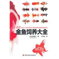 【二手旧书九成新】金鱼饲养大全(日)吉田信行中国轻工业出版社9787501981663