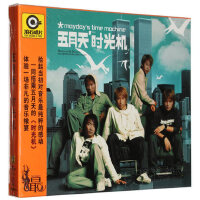 【正版包邮】五月天《时光机》滚石唱片经典系列 2CD