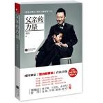 父亲的力量(货号:A5) 9787539939698 江苏文艺出版社 郭涛威尔文化图书专营店