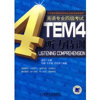 TEM4听力特训(附光盘)