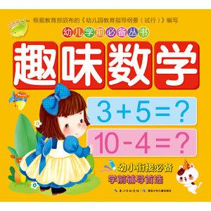 幼儿学前必备丛书:趣味数学