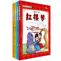 中国古典四大名著 拼音美绘版(套装全四册)
