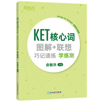 新东方 KET核心词图解+联想巧记速练:学练测