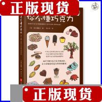 [二手书旧书9成新]你不懂巧克力:有料、有趣、还有范儿的巧克力知识百科(巧克力控必读经典!日本美食家与插画大师联手呈献