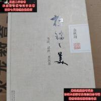 【二手旧书9成新】之美:书法、昆曲、普洱茶9787535469465
