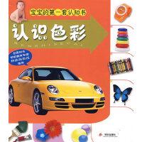 认识色彩:宝宝的第一套认知书