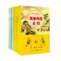 儿童学中医经典大全(共7种、23册)