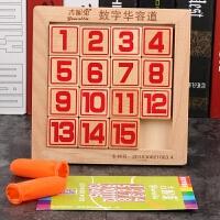 儿童数学智力开发益智小学生儿童玩具数字华容道滑块拼图板