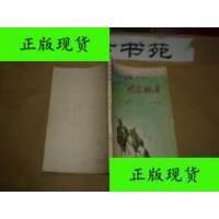 【二手旧书9成新】奶茶飘香 /峻防 内蒙古人民出版社