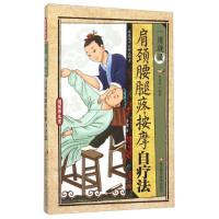 【二手旧书8成新】一用就灵肩颈腰腿疼按摩自疗法 孙呈祥 9787534168208 浙江科学技术出版社