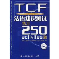 【旧书二手书9成新】TCF:法语知识测试练习250题(附光盘) 朱佩娟,(法)比约,(法)雷拉著 9787532740