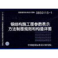 08SG115-1钢结构施工图参数表示方法制图规则和构造详图(建筑标准图集)―结构专业