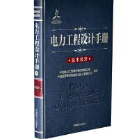 电力工程设计手册 技术经济