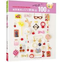 【预订】*简单的UV胶饰品100选/EB新手作/港台繁体书
