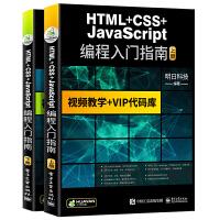 赠视频】HTML+CSS+JavaScript编程从入门到精通 html5+css3零基础自学教材web前端开发书籍J