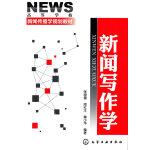 新闻写作学(张骏德)