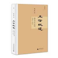 且借纸遁:读书日记选 1994―2011