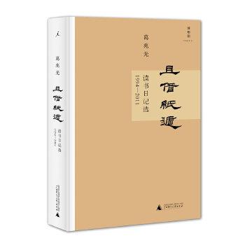 且借纸遁:读书日记选  1994—2011(pdf+txt+epub+azw3+mobi电子书在线阅读下载)