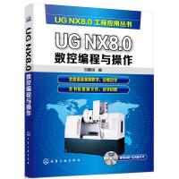 UG NX8.0�悼鼐�程�c操作