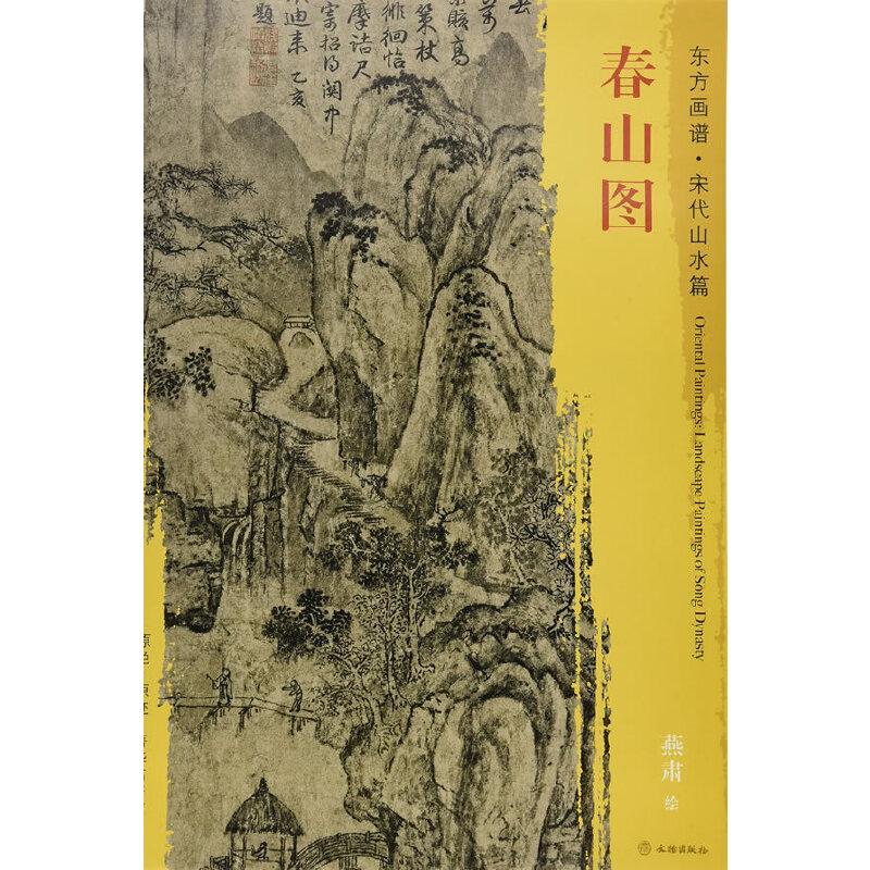 东方画谱·宋代山水画菁华高清摹本·春山图