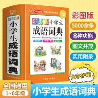 彩图版小学生成语词典(32开精装版)收词5000余条 多功能成语词典 涵盖成语故事 成语接龙