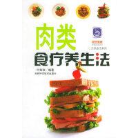 肉类食疗养生法――快乐健康丛书