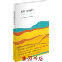 【二手旧书九成新】托斯卡纳艳阳下9787544248587