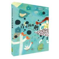 汤汤奇异童话系列 青草国的鹅 汤汤 少年儿童出版社