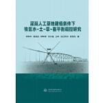 灌溉人工草地建植条件下牧区水-土-草-畜平衡调控研究