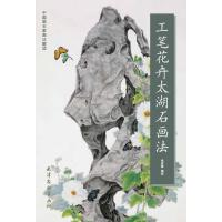 工笔花卉太湖石画法 天津杨柳青出版社