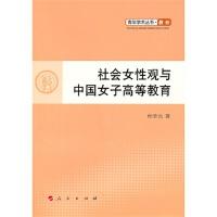 【人民出版社】 社会女性观与中国女子高等教育―青年学术丛书 教育