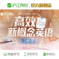沪江网校高效新概念英语1、2册连读