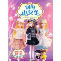正版图书-TW-可儿娃娃游戏乐园-时尚小女生 9787514604443 中国画报出版社 知礼图书专营店